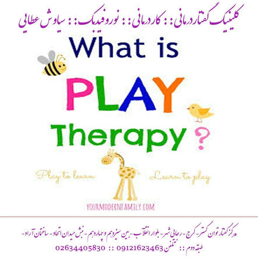 , بهترین کرج گفتاردرمانی کودکان در کرج , بهترین کرج ادرس گفتاردرمانی در کرج , بهترین کرج درمان لکنت زبان در کرج