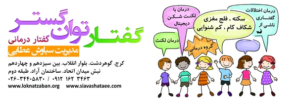 آموزش گفتار درمانی , بهترین کرج گفتار درمانی بزرگسالان , بهترین کرج گفتار درمانی در منزل , بهترین کرج گفتار درمانی کودکان در منزل ,