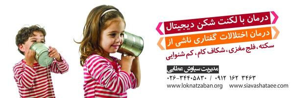 آموزش گفتار درمانی , بهترین کرج گفتار درمانی بزرگسالان , بهترین کرج گفتار درمانی در منزل , بهترین کرج گفتار درمانی کودکان در منزل , بهترین کرج کلینیک گفتار درمانی , بهترین کرج گفتاردرمانی کودکان , بهترین کرج گفتار درمانی چیست , بهترین کرج رشته گفتار درمانی , بهترین کرج مراكز گفتار درماني شرق تهران , بهترین کرج گفتار درمان