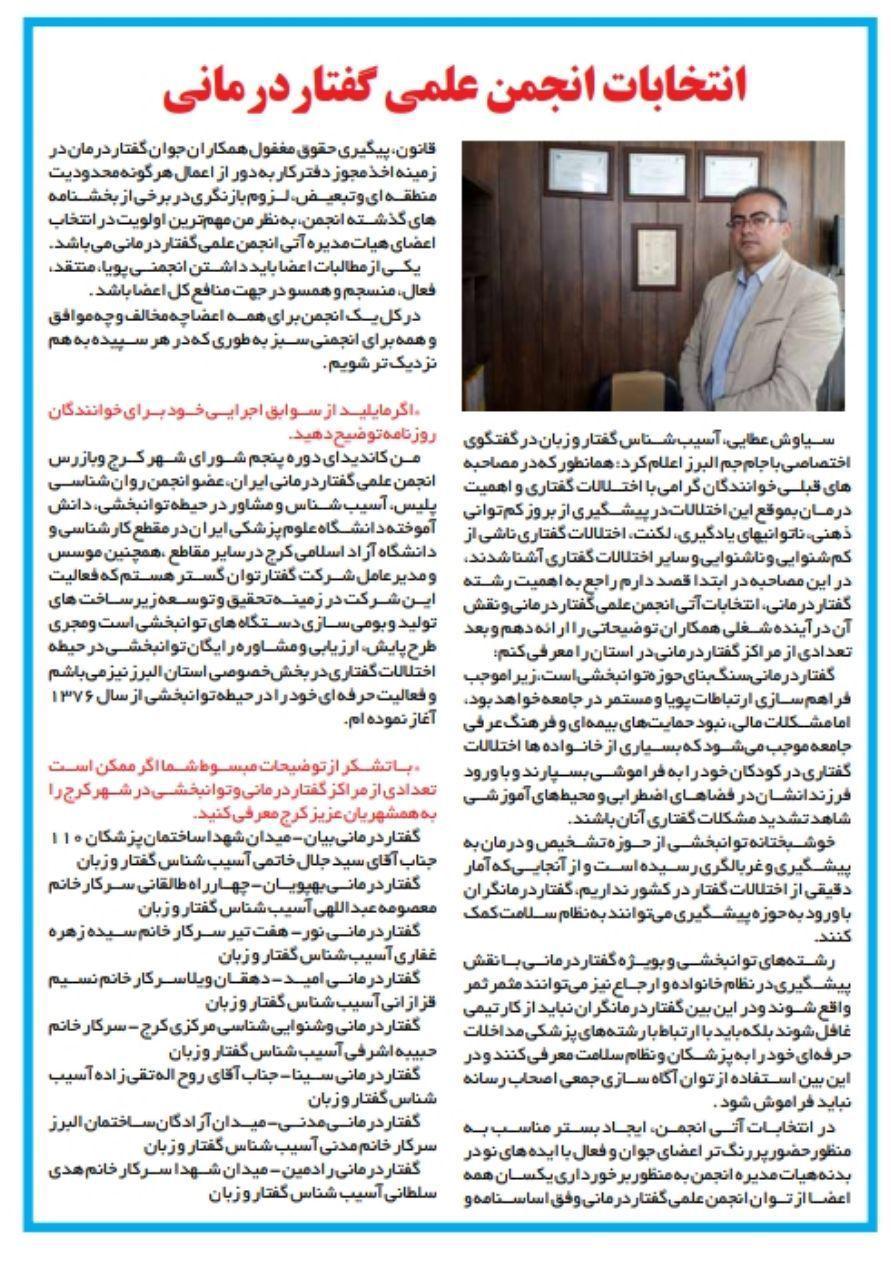 گفتاردرمانی در جنوب تهران , بهترین کرج بهترین متخصص گفتار درمانی در تهران , بهترین کرج مراکز گفتار درمانی در