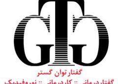 لکنت شکن خانگی 09121623463  | http://speech-easy.com |  در شهرک پاس بزرگراه حکیم فرعی قائم ۲