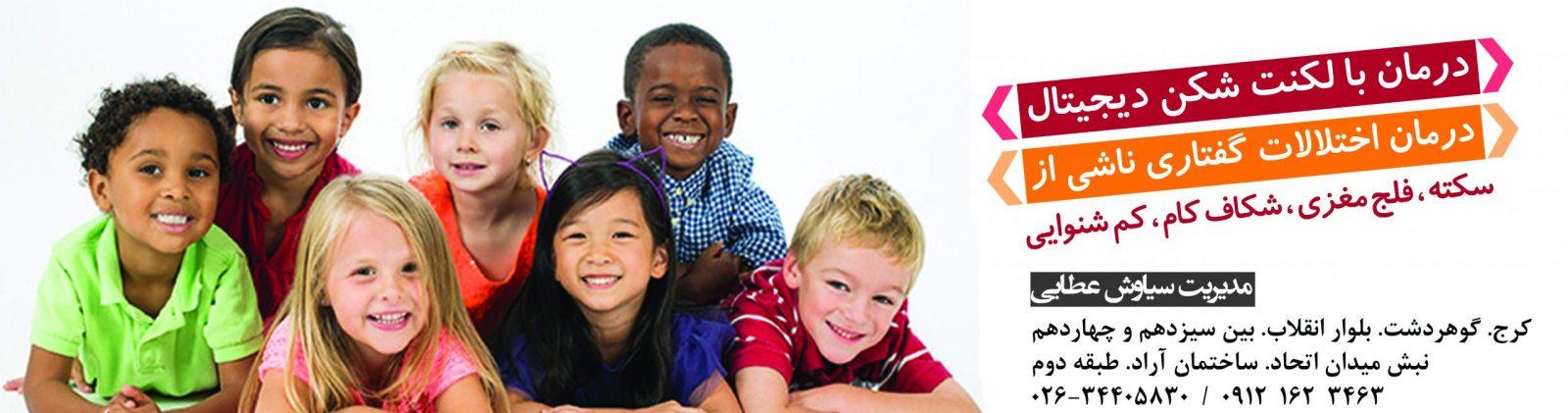 فهرست کلینیک کاردرمانی ( جسمی - ذهنی ) کرج – البرز- هشتگرد | فهرست کلینیک کاردرمانی کودک و بزرگسال در کرج- البرز- هشتگرد